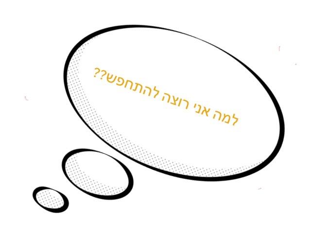 פורים מתקרב by יפעת כהן