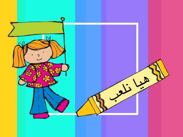فوق وتحت by bashayer alazmi
