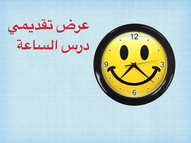 ماهر الوقت by Rere Rere