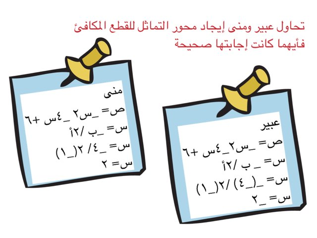 لعبة 20اكتشف الخطأ by Maha Alfares