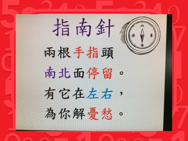 高小指南針 by Student Hongchi