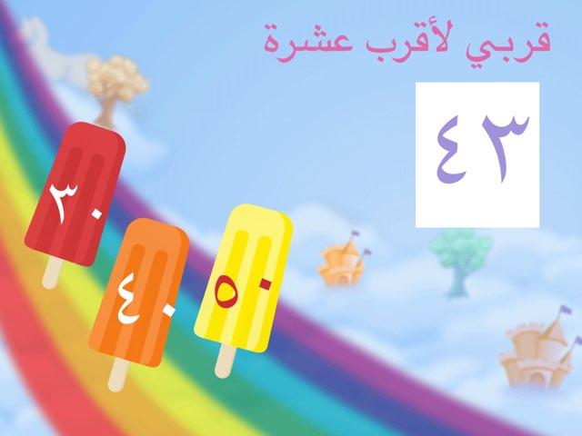 لعبة 66 by bashayer alazmi