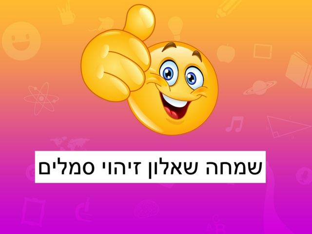 שמחה שאלון זיהוי סמלים by Efrat Ilan
