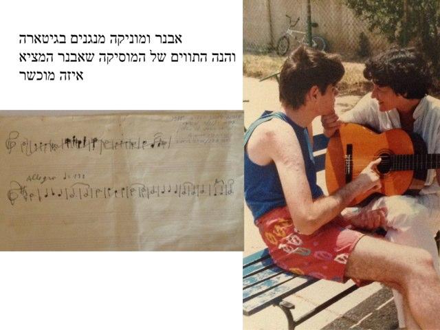 אבנר ומוניקה ותווים של אבנר by Ruthi Langotsky