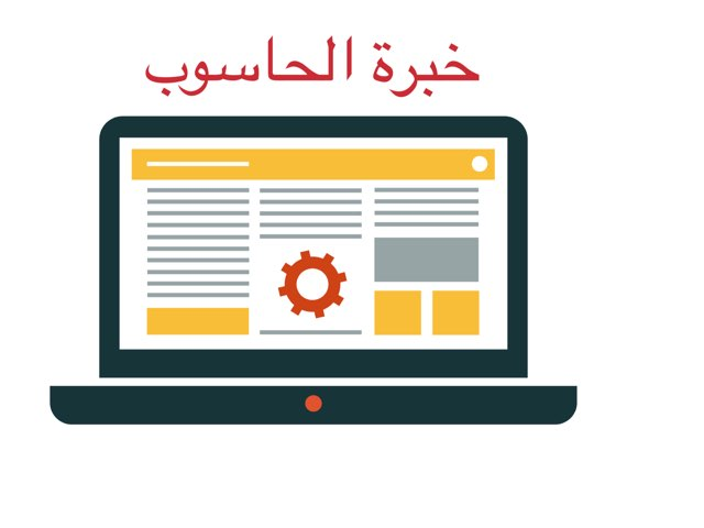 لعبة خبرة الحاسوب ، روضةالشعلة by Manal Alenezi
