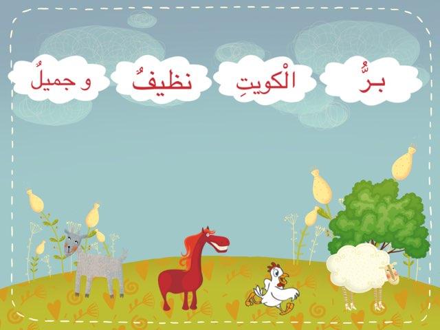 لعبة 149 by 3ishah  al3nezi