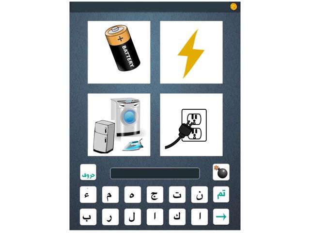 الكهرباء by abla M