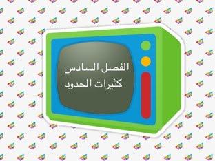 الفصل السادس كثيرات الحدود by بسمه خميس