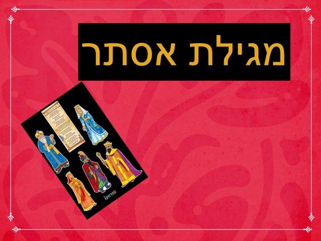 מגילת  אסתר by מיטל ווייסמן