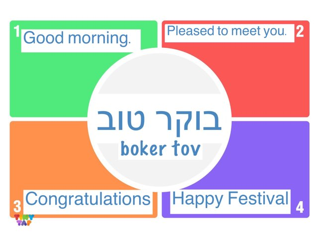 ZegzeIvrit: Hello - Greetings / שלום and sentences with no verbs.  by YR Zegze