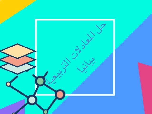 حل المعادلات التربيعية بيانيا١ by زياد الانصاري