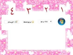 لعبة 14 by noor alnoor
