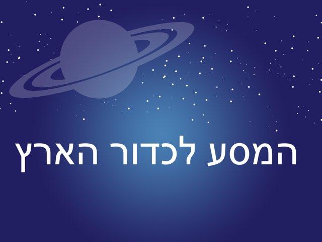 המסע לכדור הארץ by פאני יצחק