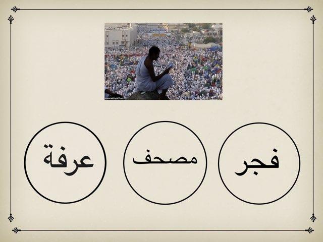 الكلمات الثلاث by Esraa M.