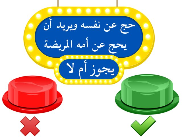 لعبة 5 by Aisha Ai
