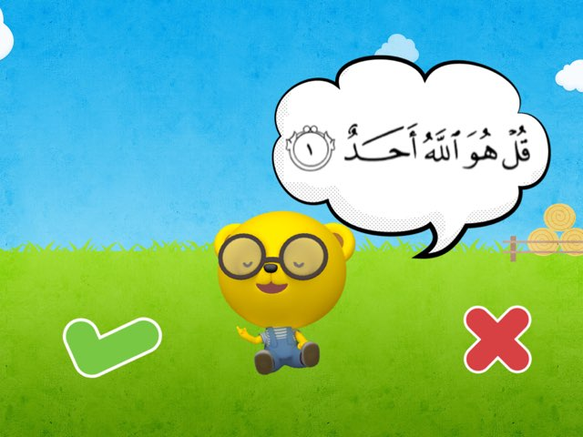 لعبة 105 by Fatema alosaimi