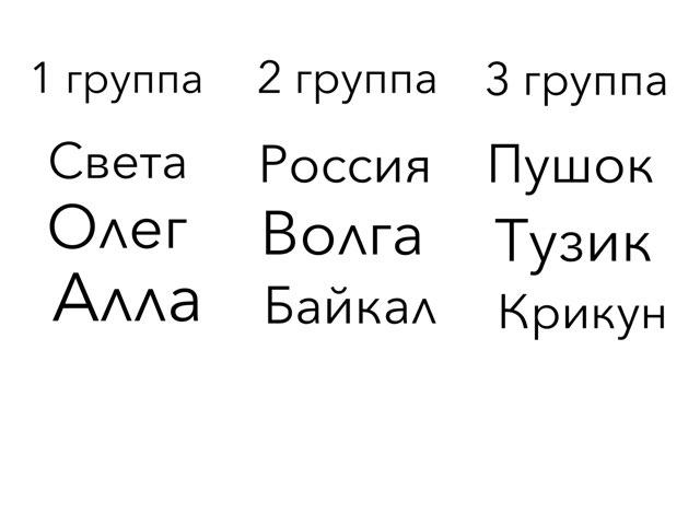 Игра 19 by Irina Tugaeva