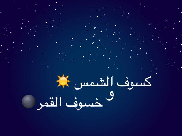 الخسوف والكسوف  by Kmoze 02