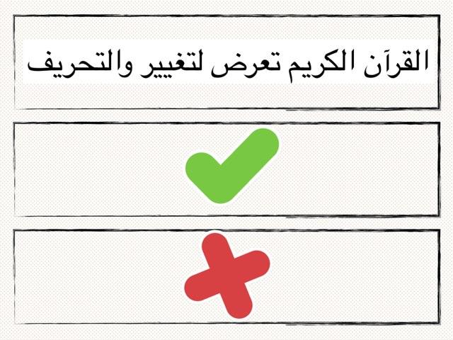 لعبة 14 by Abla Bashayer