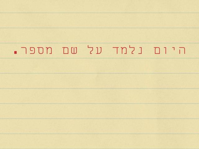 שם מספר by Lina  Avraham Rabukhin