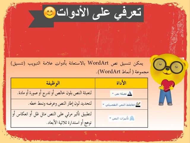 تقويم الصفي سادس  by shosh0_it alajmi