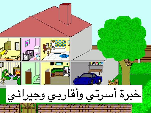 روضة الشعلة by Manal Alenezi
