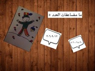 المضاعفات by وتين  ايمن