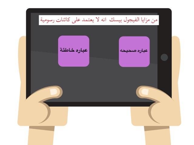 أسئله الفصل الاول الف يجول بيسك by Nashwa Ghobary