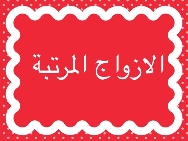 الازواج المرتبة by maha oraif