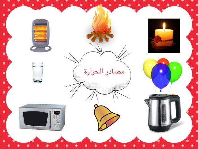 الاستخدام الآمن للحرارة by jawaher alotaibi