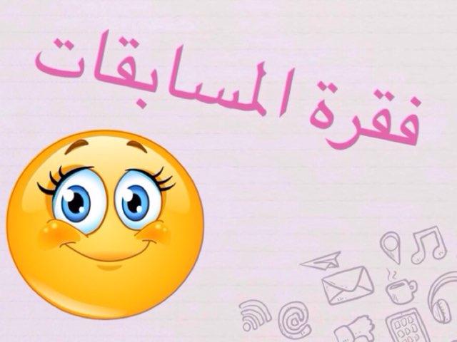 سابع السهول by Amona Q8amona
