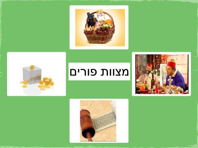 מצוות פורים by Efrat Ilan