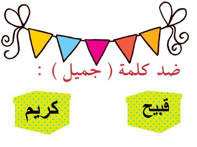 لعبة 115 by 3ishah  al3nezi