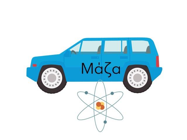 Μάζα by Amaker Maker