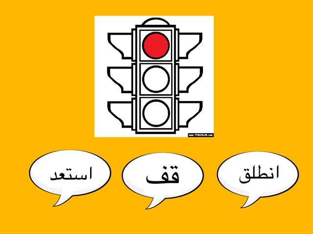إشارة المرور ١ by fatma ahmed