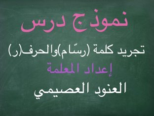 لعبة 26 by Alanoodkh alosaimy