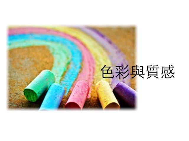 色彩與質感 by lokjun caritas