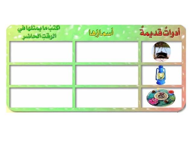 لعبة 71 by shahad alazmi