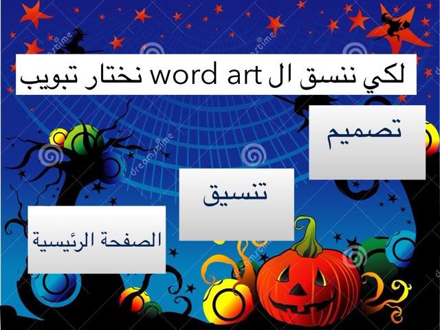 لعبة 24 by Bshayer alajmi