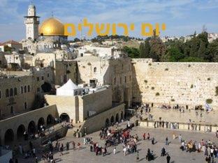 יום ירושלים by anat guttmann