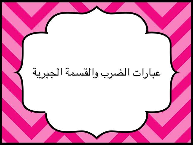 عبارات الضرب والقسمة by maha oraif
