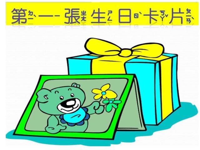 第一張生日卡片 by Zhang Laoshi