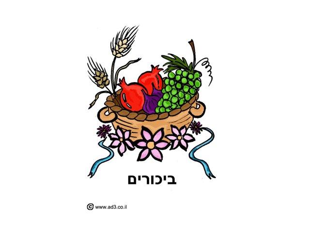שמות חג השבועות by Orit Avner