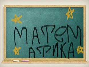 Матешка by Taya Ezhova