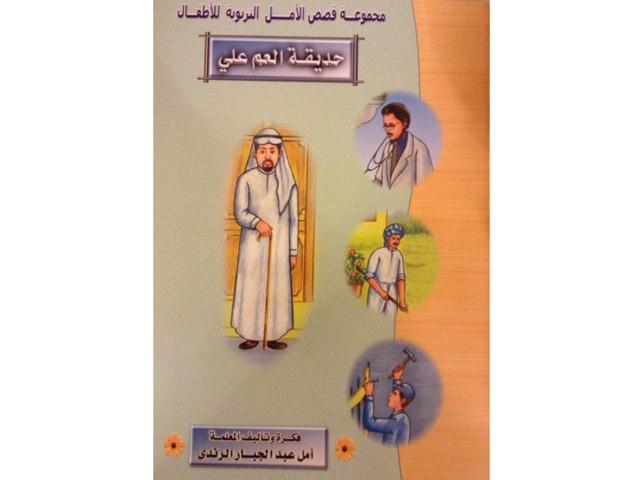 لعبة 57 by monirah alawanan