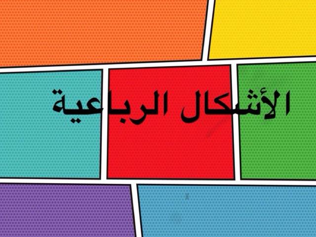 الأشكال الرباعية by Taiba Saiq