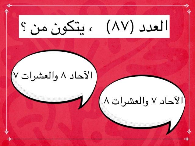 لعبة 26 by اللهم انا نسألك الهدايه