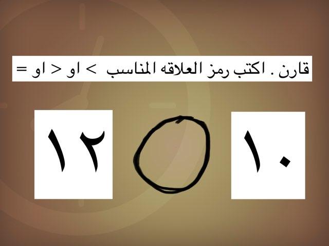 لعبة 12 by Asma ahmed
