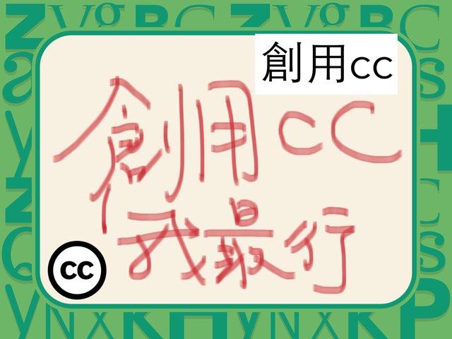 創用cc我最棒 by Lan water