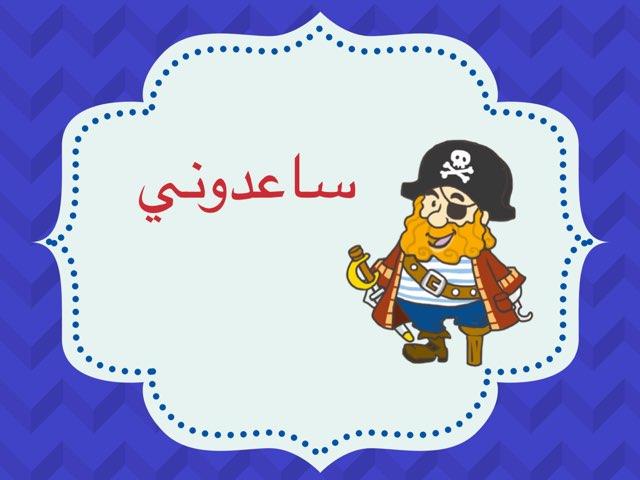 القرصان الشجاع by Ashwaq Al-Qallaf
